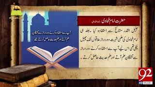 Tareekh Ky Oraq Sy | Hazrat Imam Tahawi (RA)| 17 July 2018 | 92NewsHD