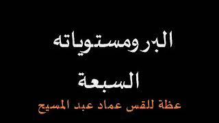 البر في مستوياته السبعة القس عماد عبد المسيح
