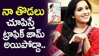 Rashmi about her Thighs Craze | Anchor Rashmi Gautam Anthaku Minchi Interview | Top Telugu TV