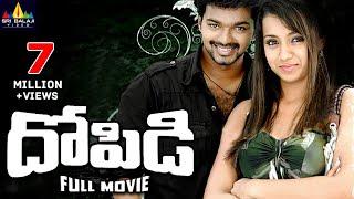 Dopidi Telugu Full Movie | Telugu Full Movies | Vijay, Trisha, Saranya | Sri Balaji Video width=