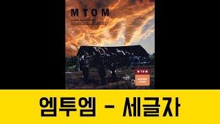 엠투엠 (M TO M) - 세글자 (가사)
