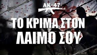 ΑΚ-47 - Το κρίμα στον λαιμό σου (Tus, Άρχο) - Official Audio Release
