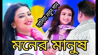 Moner Manush Mon  | মনের মানুষ মন | Sanita Hot Video Song 2018 | Shah Alam | Sanita | Rakib| width=