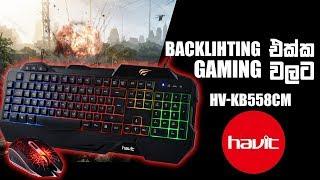 තරගකාරී මිළකින් එන Havit  Magic Eagle HV-KB558CM LED BACKLIT KEYBOARD MOUSE COMBO