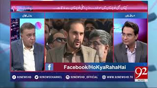 New political party launched in Balochistan- 29 March 2018 - 92NewsHDPlus