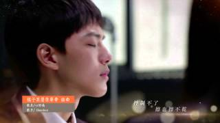 《橘子果醬 Orange Marmalade 電視原聲帶》發行預告:Hwanee - 心好痛