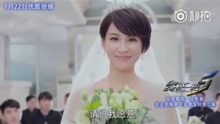 终极一班5 雷婷结婚了!!