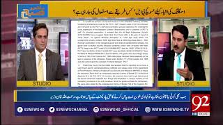 Smuggling of prohibited and dangerous chemicals - 18 April 2018 - 92NewsHDPlus
