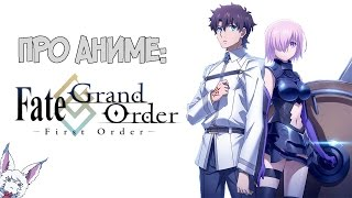 Про Аниме: Fate/Grand Order: First Order