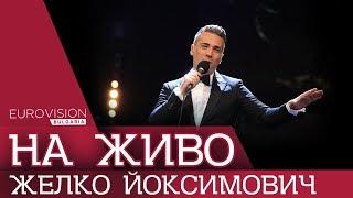 Željko Joksimović - Nije Ljubav Stvar (Spanish version) | Sofia, Bulgaria | Eurovision-Bulgaria