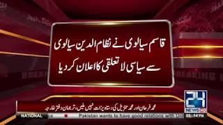 Qasim Sialvi announced political detachment with Nizamuddin Sialvi