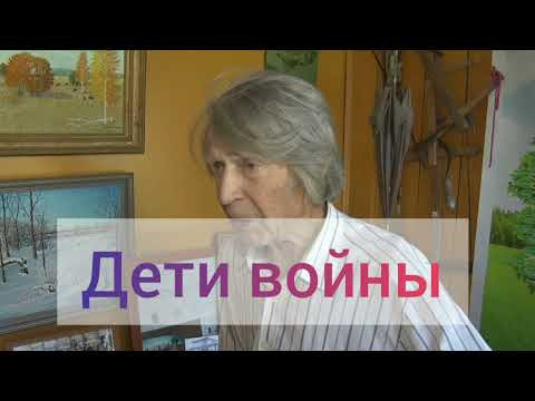 Дети войны. Константин Федорович Трегубов. 3-ья часть