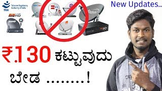 [TRAI] New Rules DTH & Cable TV, December 29 2018 - Final Implementation Date | Kannada Tech