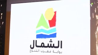 CHAMAL, la nouvelle marque touristique du Nord