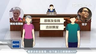 川味飄香十餘載!知名麵店爆「母子爭產」│三立新聞台