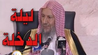 ليلة الدخلة في الإسلام | الشيخ صالح اللحيدان