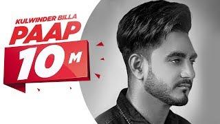 Kulwinder Billa : Paap (Official Video) | Gag Studioz | New Punjabi Songs 2019 | Latest Songs 2019