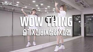 STATION X 0 (스테이션 영 [슬기X신비X청하X소연]) - WOW THING (와우 씽) Dance Tutorial / Tutorial by Sol-E KIM