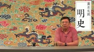 第一講 明朝的第一印象〈蕭若元說明史〉2016-09-13