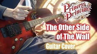 Princess Principal OP「The Other Side of The Wall」(Guitar Cover)【Void_Chords feat.MARU】弾いてみた