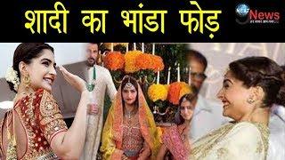 गुपचुप शादी पर सोनम का भांडा फोड़, पहली झलक आई सामने...| Sonam Marriage first glimpse