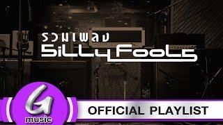 รวมเพลง SILLY FOOLS [G:Music Playlist]