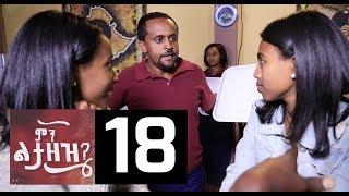 Min Litazez? Part 18 - ምን ልታዘዝ? ክፍል 18