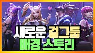 [롤] 리그의 새로운 걸그룹! K/DA 멤버들의 정보 및 배경스토리를 알아보자! [신짱][롤 스토리]
