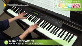 月明かりのDEAREST/美風藍(CV.蒼井翔太)&カミュ(CV.前野智昭):ピアノソロ/上級