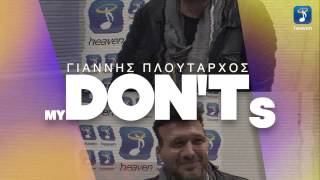 My Don'ts - Γιάννης Πλούταρχος | Giannis Ploutarhos