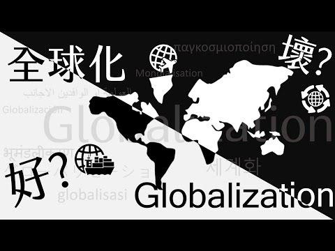 公民叮:全球化(2)-全球化的迷思、優缺點、台灣的全球化 - YouTube