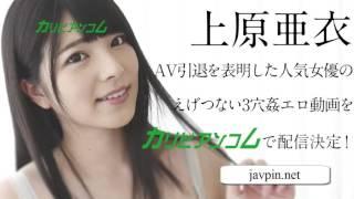 JAVHD Uehara Ai - 上原亜衣 see more: javpin.net