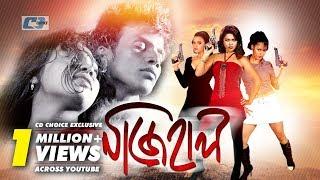 Najehal   Bangla Full Movie   Amit Hasan    Shaila   Kabila   Misha Shawdagor   Monalisa width=
