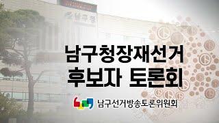 [2021 4.7 재·보궐선거] 남구청장재선거 후보자 토론회 다시보기