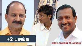 +2 Pasanga   Tamil Christian Drama width=