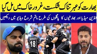 New Zealand beat India in First Semifinal - World cup live Updates - QurbanTv