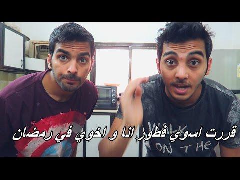قررت انا وأخوي نسوي فطور في رمضان - و اخلي امي ترتاح !!