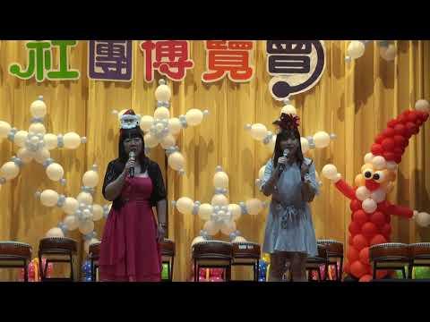 107社團博覽會到數開場00040 - YouTube