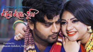 Official Promo # 3 | Moner Majhe Tumi Acho | Bangla New Song - 2019 | Sanita | Anan Khan