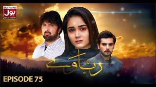 Rabbaway Episode 75   Pakistani Drama Soap   29th April 2019   BOL Entertainment