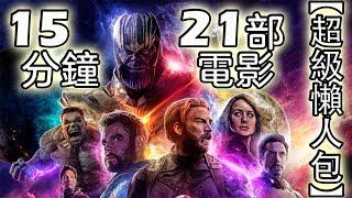 【超級懶人包】15分鐘看完Avengers 4: Endgame之前21部電影