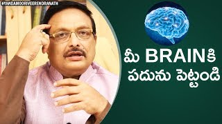 How to Churn your brain Smarter? | Personality Development Videos | Yandamoori Veerendranath width=