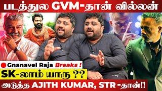 Theater Ticket ஒன்னும் Ration Shop-ல கிடைக்குற பொருள் கிடையாது   K.E.GnanavelRaja Exclusive Speech
