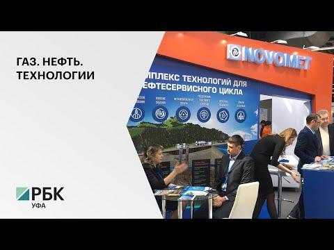 В Уфе 15-18 сентября пройдёт Российский нефтегазохимический форум и 28 выставка «Газ. Нефть. Технологии»