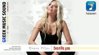 Έλενα Ρίζου - Σκασίλα Μου - Νέο Τραγούδι 2017