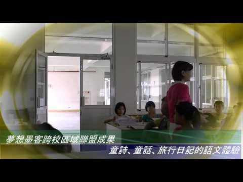 201203夢想墨客樂活U未來 - YouTube
