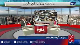 Bakhabar Subh -11-08-2016- 92NewsHD