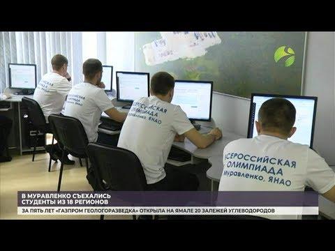 В Муравленко проходить Всероссийская олимпиада профмастерства