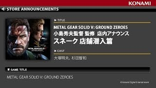 METAL GEAR SOLID V: GROUND ZEROES - 店内アナウンス 「スネーク 店舗潜入篇」