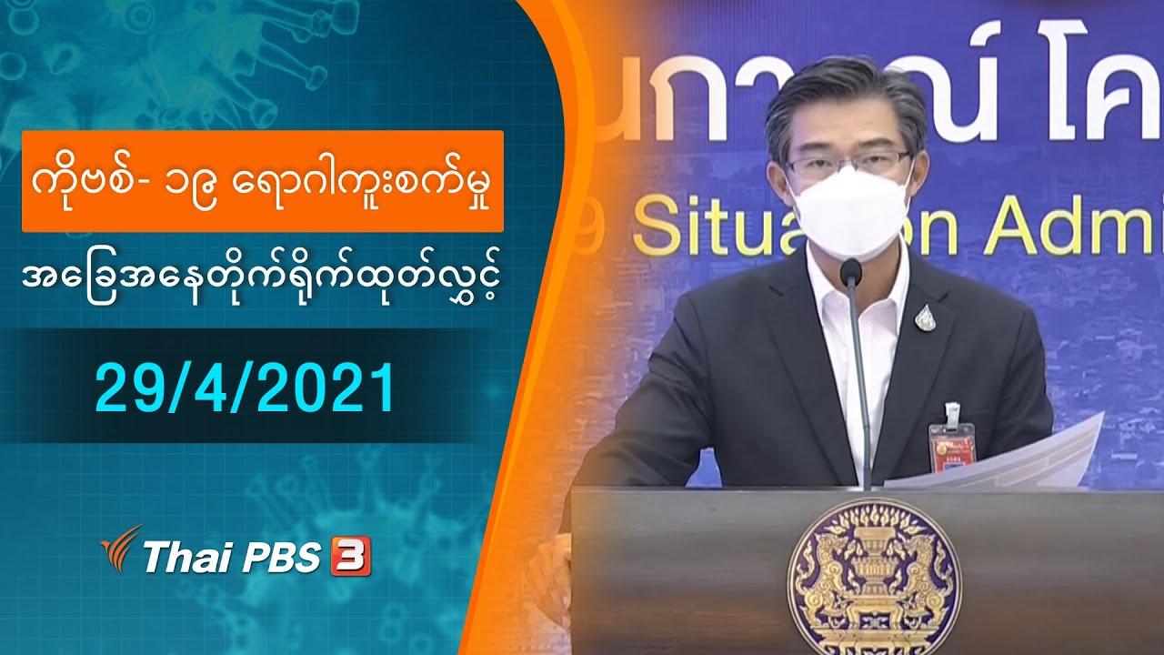 ကိုဗစ်-၁၉ ရောဂါကူးစက်မှုအခြေအနေကို သတင်းထုတ်ပြန်ခြင်း (29/04/2021)